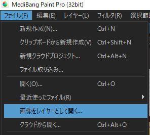 メディバンペイントのファイルから画像をレイヤーとして開くを選択