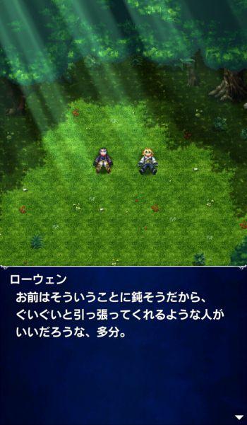 雨後の空(FFBEストーリーイベントセリフ集)コメント用02