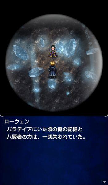 雨後の空(FFBEストーリーイベントセリフ集)07