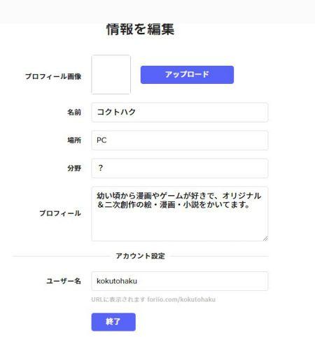 foriioポートフォリオ登録編&感想