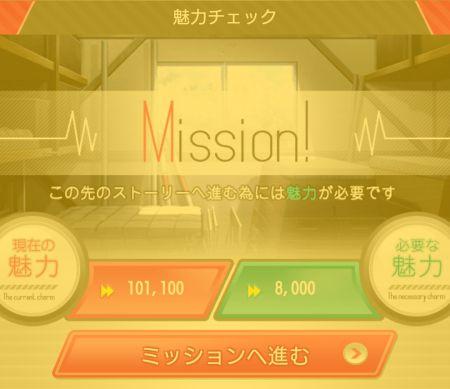 ゲーム序盤で限定ストーリーもらえる100000魅力達成してたw強くてニューゲームw