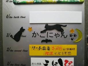 Cat Cafe Sign