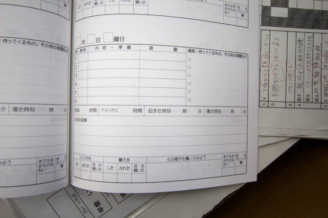 Japanese Middle School Journal