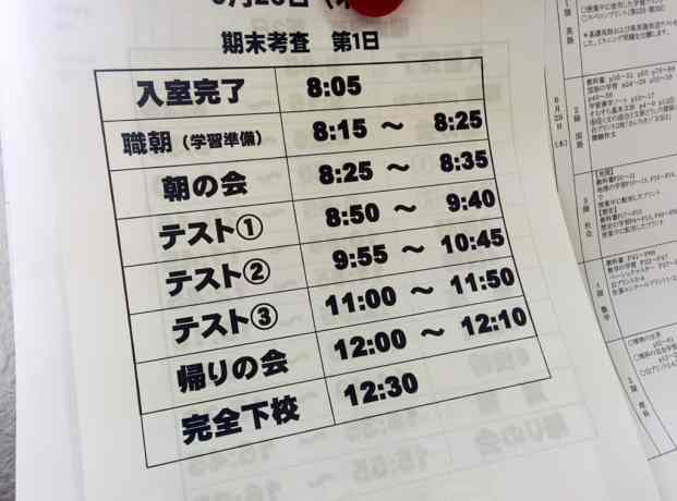 Japan School Day Schedule