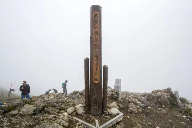 Mount Bunagatake Summit Marker