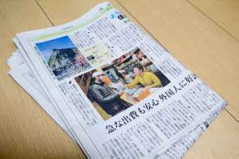 Japanese Newspaper Self Angle