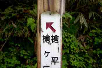 Yarigatake-Sign