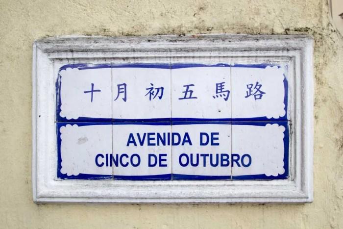 Macau-Sign