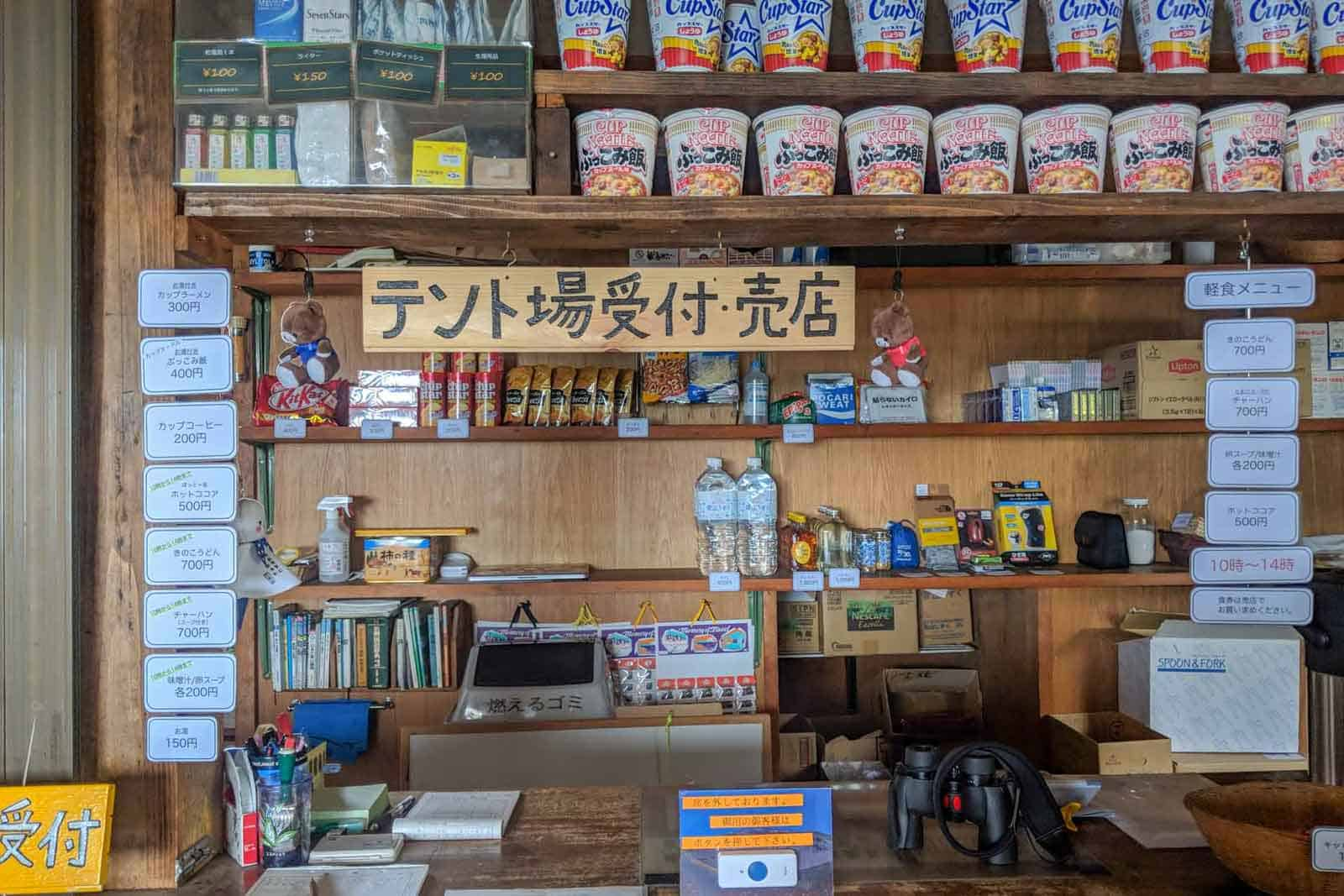 Japan Alps Traverse Kita Alps Hut Front Desk
