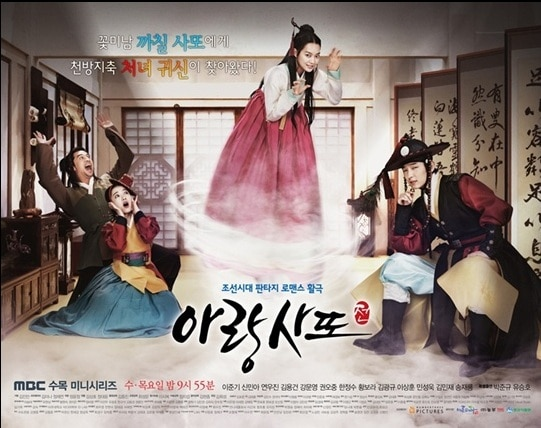 arang magistrate poster