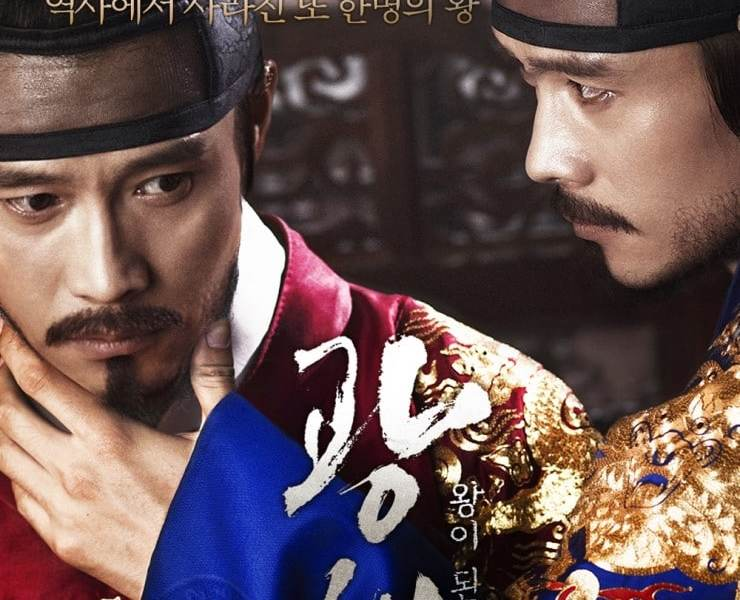 masquerade lee byung heon poster