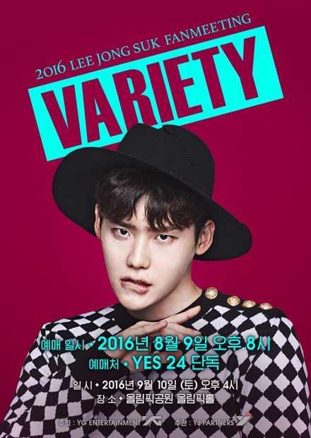 Lee Jong Suk _2016 Fanmeeting