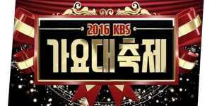 kbs-gayo-2016