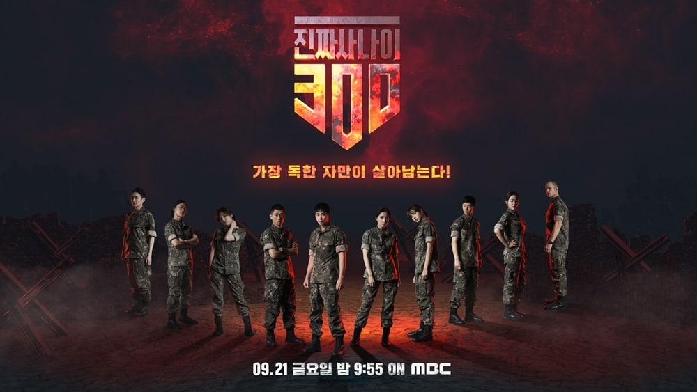 Real-Men-300-poster