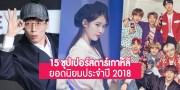 15 ซุปเปอร์สตาร์เกาหลียอดนิยมประจำปี 2018