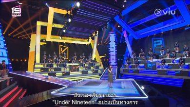 Photo of ซับไทย – Be The Next! 'UNDER NINETEEN' – EP1 – ไอดอลของคุณคือใคร