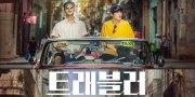 ฮอตวาไรตี: Traveler จุดไฟให้วิญญานนักท่องเที่ยวในหัวใจกับ รยูจุนยอล และ อีเจฮุน
