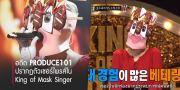 อดีต PRODUCE101 เปิดเผยตัวทำเซอร์ไพรส์ใน King of Mask Singer อีกครั้ง!