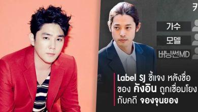 Photo of Label SJ ชี้แจงอย่างเป็นทางการหลังชื่อของ คังอิน ถูกเชื่อมโยงกับคดี จองจุนยอง