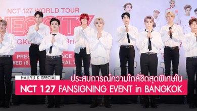Photo of NCT127 : ประสบการณ์ความใกล้ชิดสุดพิเศษใน NCT 127 FANSIGNING EVENT in BANGKOK