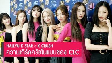 Photo of ความเกิร์ลครัชในแบบของ CLC : HALLYU K STAR X K CRUSH
