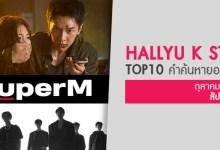 Photo of HALLYU K STAR: TOP10 คำค้นหายอดนิยมประจำสัปดาห์ที่ 1 เดือนตุลาคม 2019