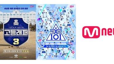 Photo of Mnet เดินหน้าโปรเจครายการเซอร์ไววัลใหม่ เปิดตัวปี 2020