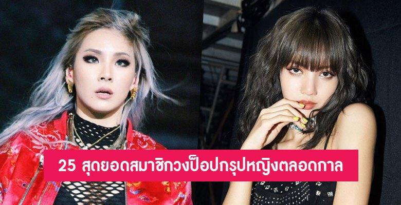 Photo of CL & Lisa ติดรายชื่อ 25 สุดยอดสมาชิกวงป็อปกรุปหญิงตลอดกาลของ The Guardian