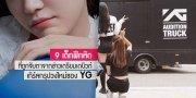 เนติเซ็น: 9 เด็กฝึกหัดที่ถูกจับตาจากข่าวเตรียมเดบิวต์ เกิร์ลกรุปวงใหม่ของ YG
