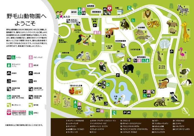 jp_noge-zoo_map201804.jpg