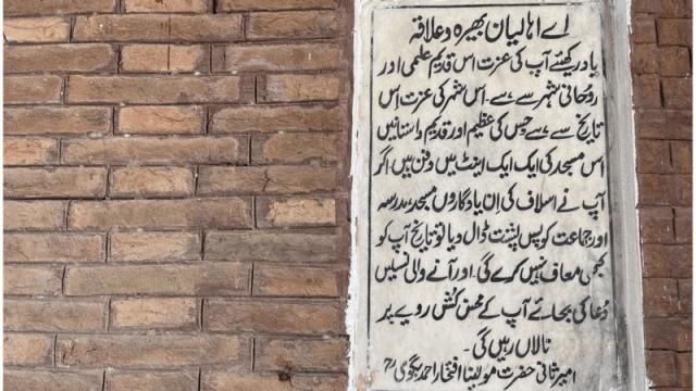 بھیرہ: اسلام آباد اور لاہور کے درمیان ایک چھوٹا سا شہر 'جہاں تاریخ کے کئی راز دفن ہیں' 9