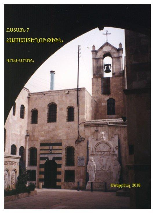 Vrej-Armen's Book OSTAYN 7 –CONSTELLATION Released