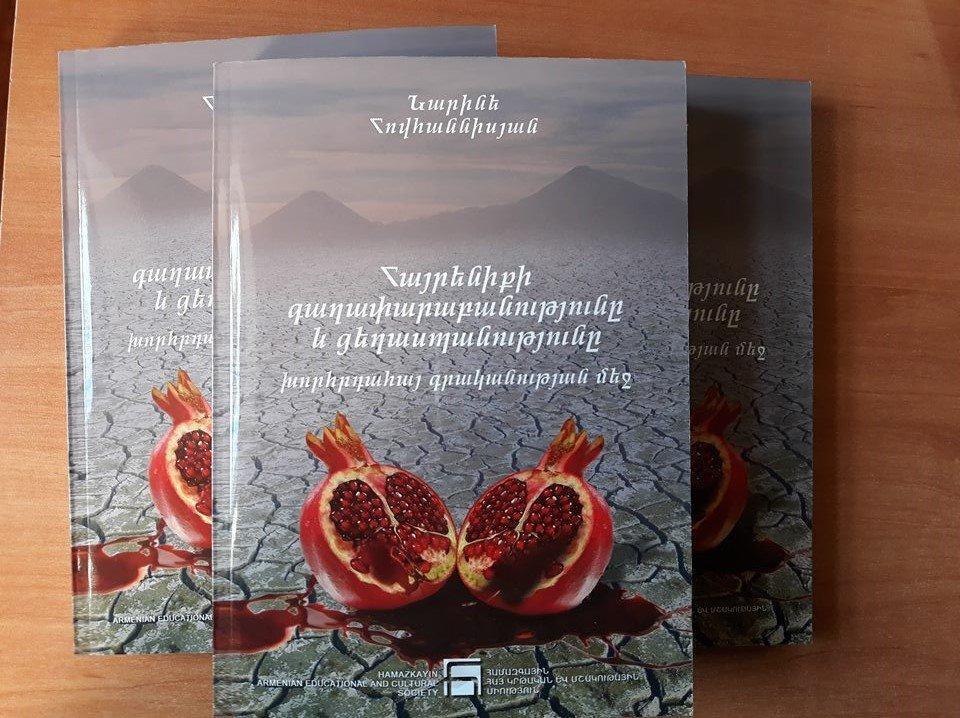 Hamazkayin in Artsakh Releases Study of Early-Twentieth-Century Armenian Literature