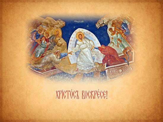 Картинки по запросу христос воскрес