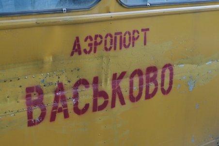 Аэропорт Васьково