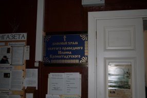 Вход в храм св. прав. Иоанна Кронштадтского в ПГУ