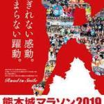 熊本城マラソン2019 EXPO