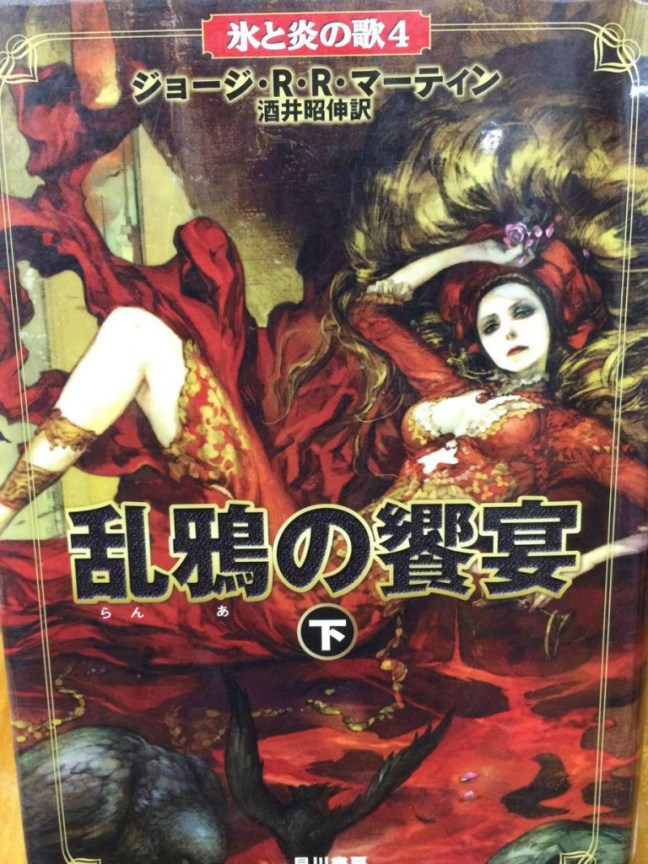 Cersei Lannister - A Feast for Crows, Part 2 - Japanese Edition