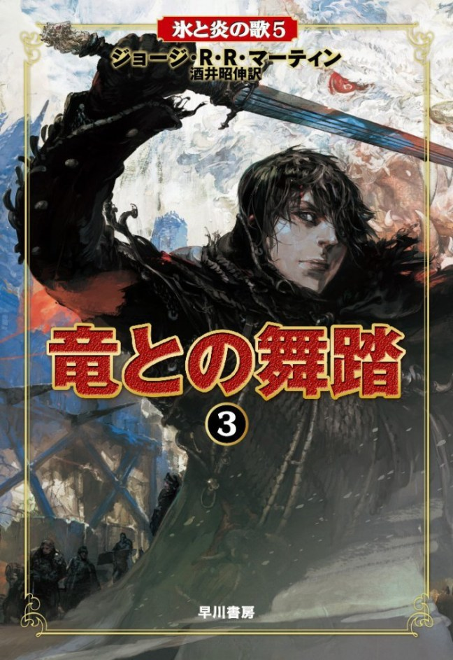 Jon Snow - A Dance with Dragons, Part 3 Japanese Edition