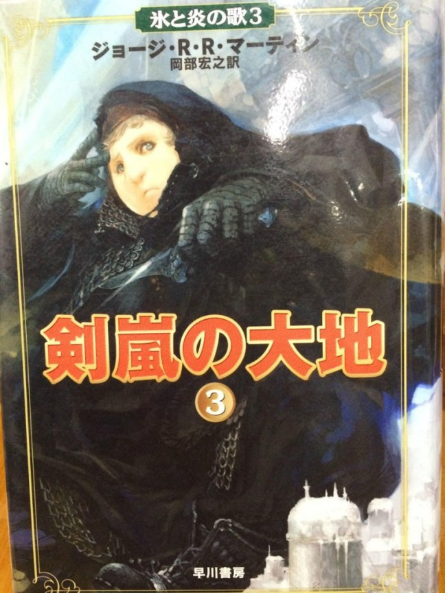 Samwell Tarly - A Storm for Swords, Part 3 - Japanese Edition