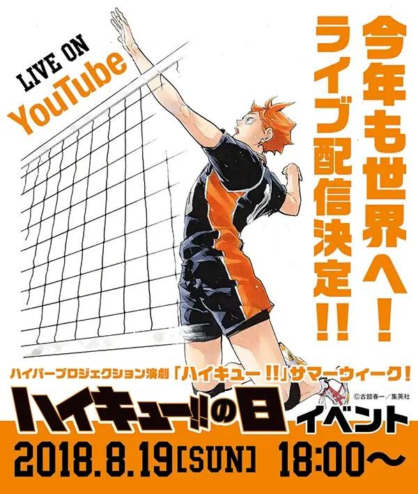 Mangaku Haikyuu Season 4: Haikyuu!! Season 4: News About The Release Date On August