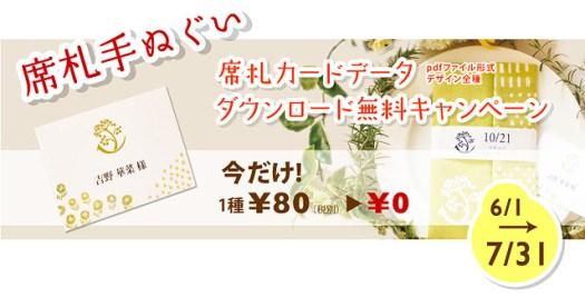 席札カードデータダウンロード無料キャンペーン