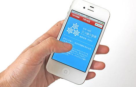 花個紋iPhoneアプリ