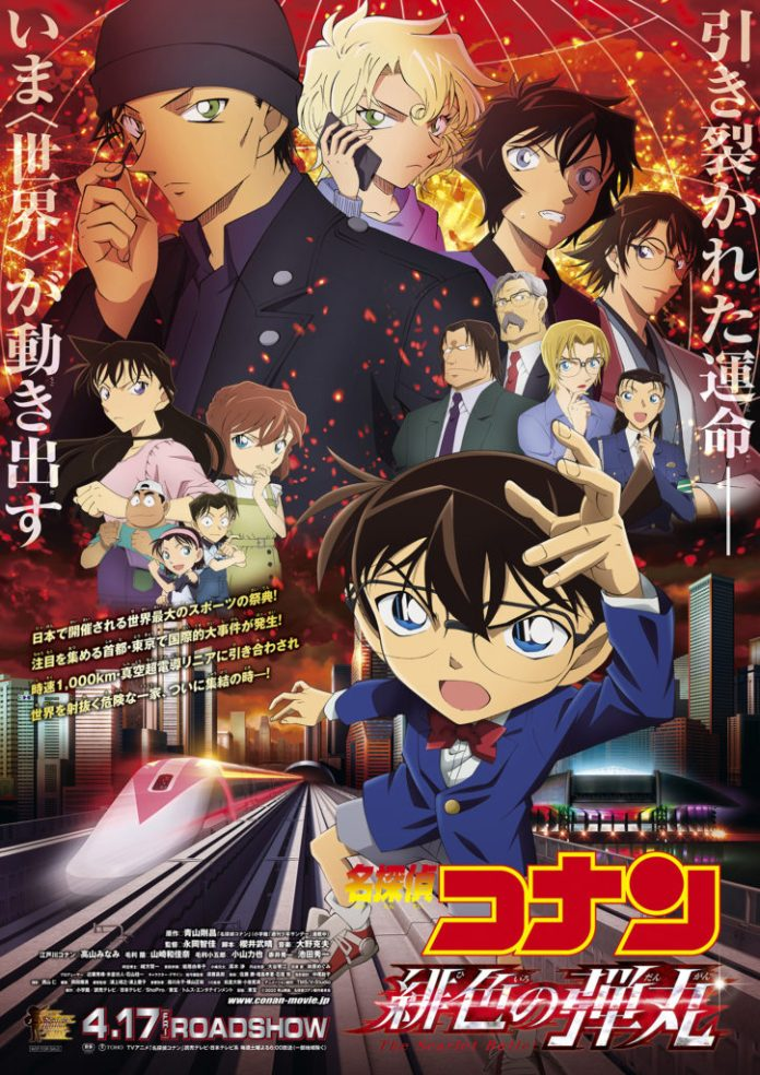 Detective-Conan-The-Scarlet-Bullet-Hanami-Dango