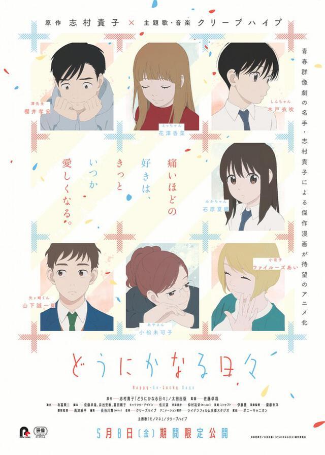 Happy-Go-Lucky-Days-Hanami-Dango