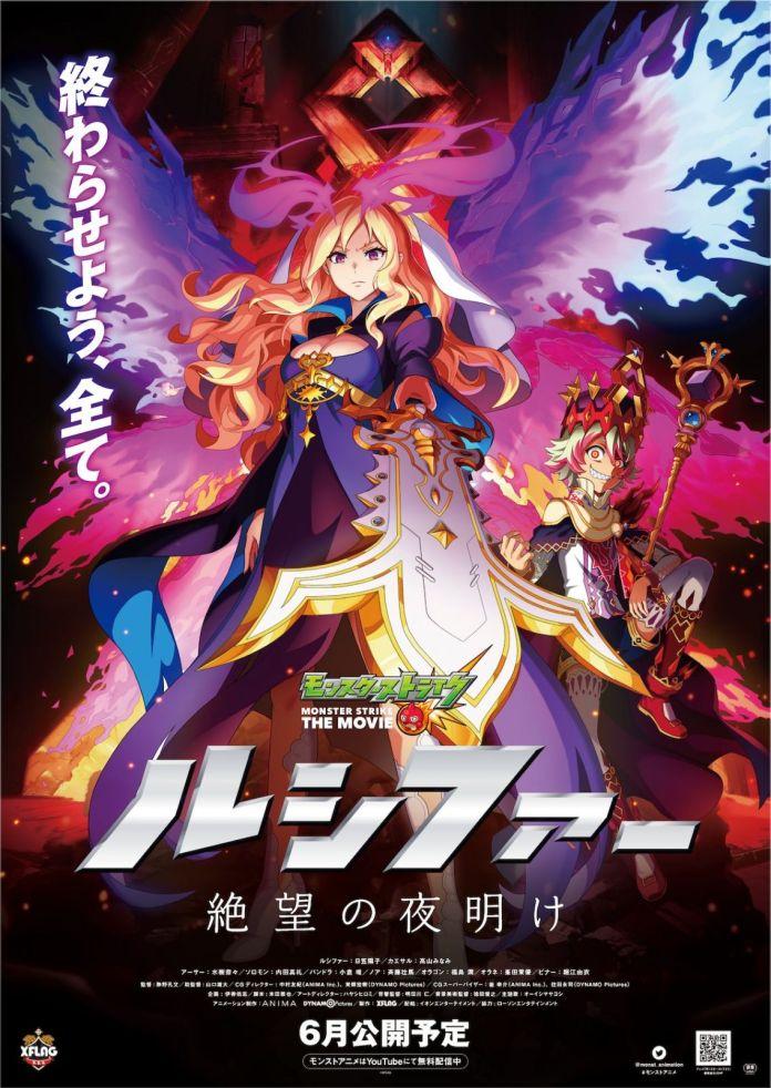 Monster-Strike-The-Movie-Lucifer-Zetsubō-no-Yoake-Hanami-Dango