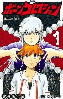 Listado Mangaplus Bone Collection - Hanami Dango