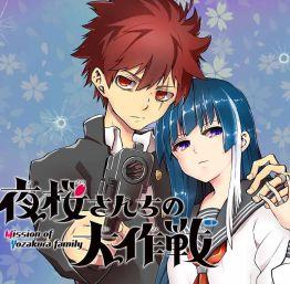 Listado Mangaplus La misión de la familia Yozakura - Hanami Dango