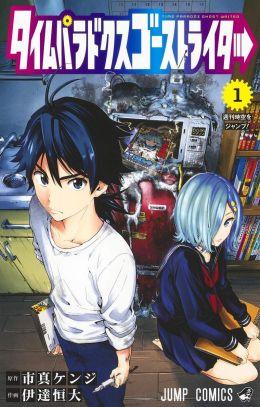 Listado Mangaplus TImeparadox Ghostwriter - Hanami Dango
