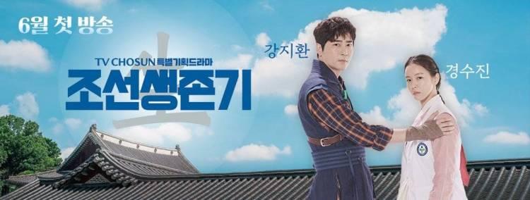ผลการค้นหารูปภาพสำหรับ ่joseon survival tv chosun hancinema